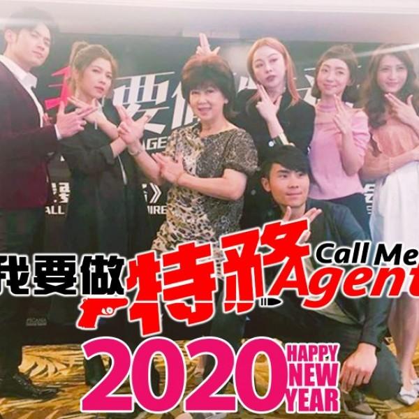 2020 Happy New Year!