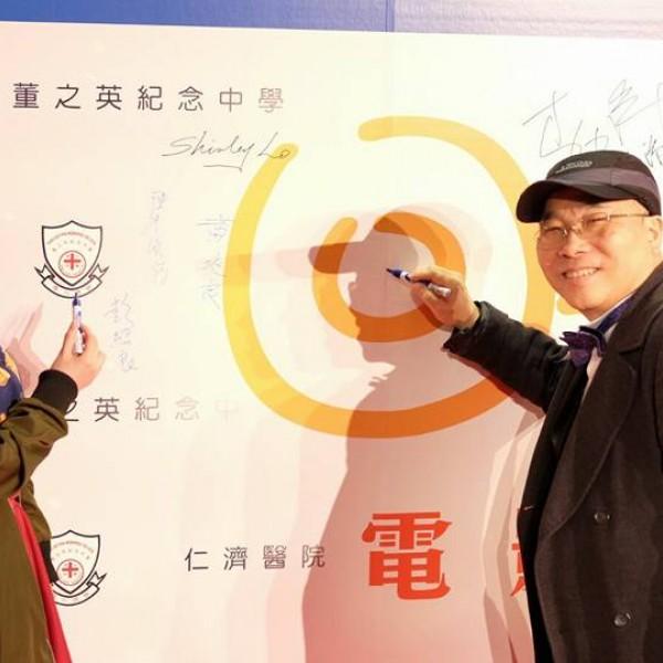 夢行者受邀參加感動教育电影《回到起步時》首映礼